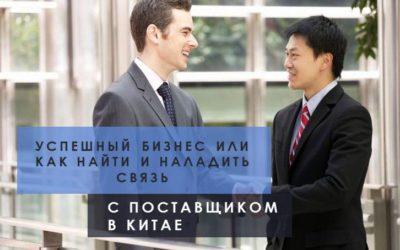Успешный бизнес или как найти и наладить связь с поставщиком в Китае