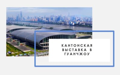 Кантонская выставка в Гуанчжоу