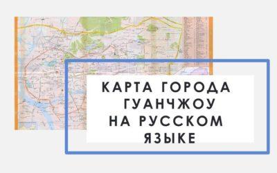 Карта города Гуанчжоу на русском языке