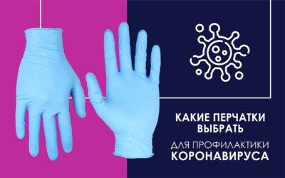 Какие перчатки выбрать для профилактики коронавируса?