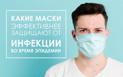 """Введение """"масочного режима"""": какую маску выбрать?"""