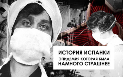 Как испанка повлияла на развитие современной медицины в период коронавируса?