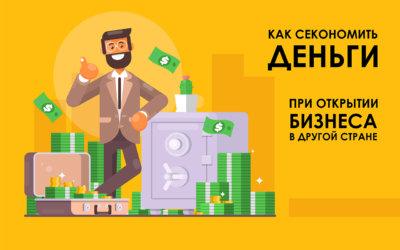 Как сэкономить деньги при открытии бизнеса в другой стране?