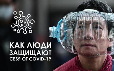 Самые нелепые и смешные защитные маски во время эпидемии коронавируса