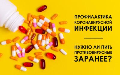 Как не заразиться коронавирусом? Стоит ли пить антибиотики заранее?