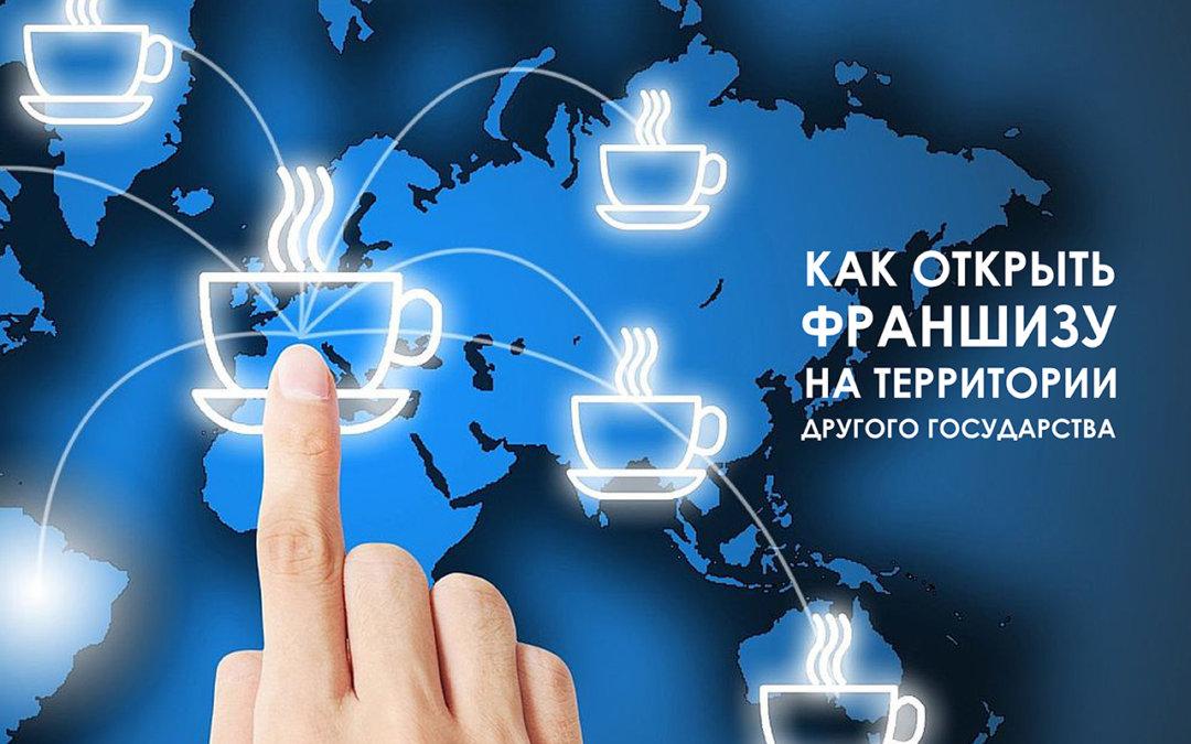 Международный франчайзинг: запуск бизнеса в другой стране