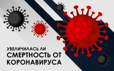 Увеличилась ли смертность от коронавируса?